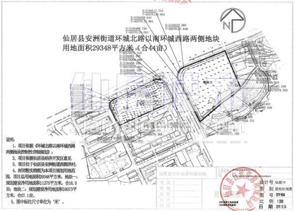 仙居县安洲街道环城北路以南环城西路两侧地块红线图.jpg
