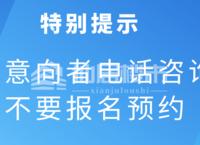 仙居县原自来水宿舍东侧的四间一层及五间阁楼招租公告